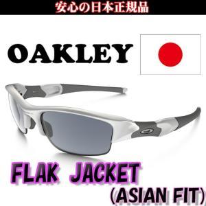 日本正規品 オークリー(OAKLEY) FLAK JACKET(フラックジャケット)03-882J 【サングラス アジアンフィット|yuuyuusports