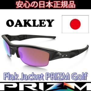 日本正規品 オークリー(OAKLEY) FLAK JACKET(フラックジャケット)OO 9112-01 【サングラス アジアンフィット 【プリズム】|yuuyuusports