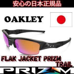 日本正規品 オークリー(OAKLEY) FLAK JACKET(フラックジャケット)OO 9112-03 【サングラス アジアンフィット 【プリズム】|yuuyuusports