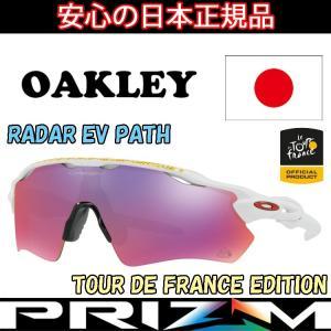 日本正規品 オークリー(OAKLEY)レーダー EV パス RADAR EV PATH OO9208-5038 TOUR DE FRANCE EDITION /Prizm Road ツール ド フランス プリズム ロード 9208-5|yuuyuusports