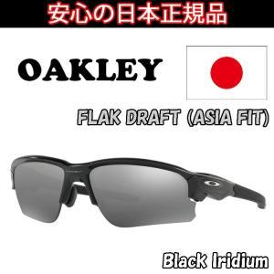 日本正規品 オークリー (OAKLEY) サングラス フラック ドラフト FLAK DRAFT OO9373-0170 【Polished Black】【Black Iridium】【ASIA FIT】【ポリッシュド ブ|yuuyuusports
