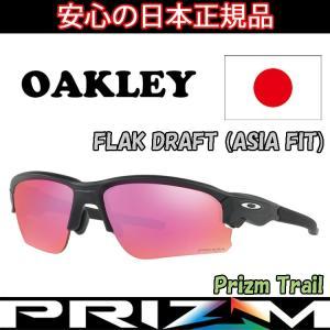 日本正規品 オークリー (OAKLEY) サングラス フラック ドラフト FLAK DRAFT OO9373-0370 【Dark Indigo Blue】【Prizm Trail】【ASIA FIT】【アジアフィット】|yuuyuusports