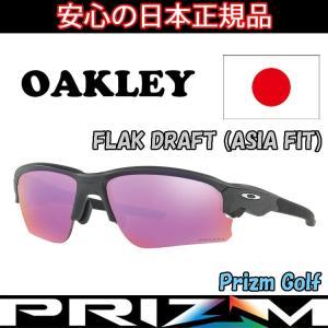 日本正規品 オークリー (OAKLEY) サングラス フラック ドラフト FLAK DRAFT OO9373-0470 【Steel】【Prizm Golf】【ASIA FIT】【アジアフィット】|yuuyuusports
