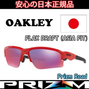 日本正規品 オークリー (OAKLEY) サングラス フラック ドラフト FLAK DRAFT OO9373-0570 【Infrared】【Prizm Road】【ASIA FIT】【アジアフィット】|yuuyuusports