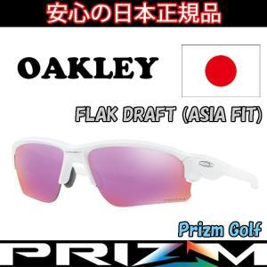 日本正規品 オークリー (OAKLEY) サングラス フラック ドラフト FLAK DRAFT OO9373-0670 【Polished White】【Prizm Golf】【ASIA FIT】【アジアフィット】|yuuyuusports