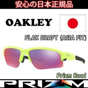 日本正規品 オークリー (OAKLEY) サングラス フラック ドラフト FLAK DRAFT OO9373-0770 【Retina Burn】【Prizm Road】【ASIA FIT】【アジアフィット】|yuuyuusports