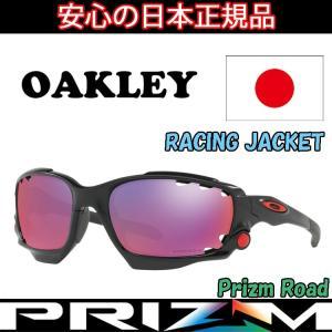 日本正規品 オークリー (OAKLEY) サングラス レーシングジャケット RACINGJACKET OO9171-3762 【Matte Black】【Prizm Road】【プリズム】【Standardフィット|yuuyuusports
