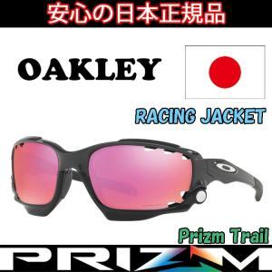 日本正規品 オークリー (OAKLEY) サングラス レーシングジャケット RACINGJACKET OO9171-3862 【Carbon】【Prizm Trail】【プリズム】【Standardフィット】|yuuyuusports