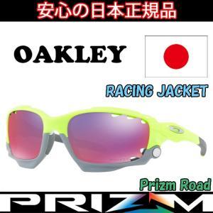 日本正規品 オークリー (OAKLEY) サングラス レーシングジャケット RACINGJACKET OO9171-3962 【Retina Burn】【Prizm Road】【プリズム】【Standardフィット|yuuyuusports