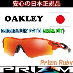 日本正規品 オークリー (OAKLEY) サングラス レーダーロック パス RADARLOCK PATH OO9206-4538 【Infrared】【Prizm Ruby】【ASIA FIT】【プリズム】【アジア|yuuyuusports