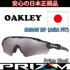 日本正規品 オークリー(OAKLEY)レーダー EV RADAR EV OO9275-1835【Polished Black】【Prizm Black】【ASIA FIT】【アジアフィット】|yuuyuusports