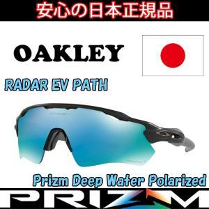 日本正規品 オークリー(OAKLEY)レーダー EV RADAR EV OO9208-5538 【Matte Black】【Prizm Deep Water Polarized】【Standard FIT】【スタンダードフィット】|yuuyuusports
