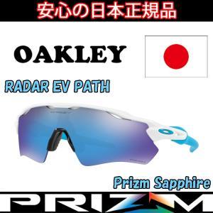 日本正規品 オークリー(OAKLEY)レーダー EV RADAR EV OO9208-5738 【Polished White】【Prizm Sapphire】【Standard FIT】【スタンダードフィット】|yuuyuusports
