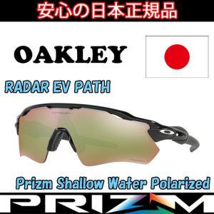 日本正規品 オークリー(OAKLEY)レーダー EV RADAR EV OO9208-5838 【Polished Black】【Prizm Shallow Water Polarized】【Standard FIT】【スタンダードフィ|yuuyuusports