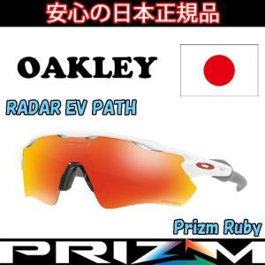 日本正規品 オークリー(OAKLEY)レーダー EV RADAR EV OO9208-7238 【Polished White】【Prizm Ruby】【Standard FIT】【スタンダードフィット】|yuuyuusports