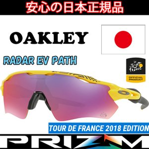 日本正規品 オークリー(OAKLEY)レーダー EV パス RADAR EV PATH Tour De France 2018 Edition 9208-6938 【Standard Fit】|yuuyuusports
