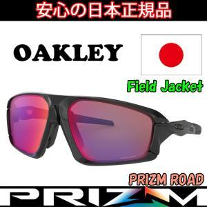 日本正規品 オークリー OAKLEY サングラス フィールド ジャケット  Field Jacket OO9402-0164 【Polished Black】【Prizm Road】【プリズム】|yuuyuusports