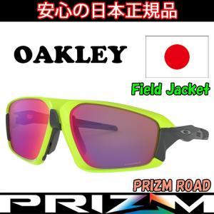 日本正規品 オークリー OAKLEY サングラス フィールド ジャケット  Field Jacket OO9402-0564 【Retina Burn】【Prizm Road】【プリズム】|yuuyuusports