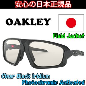 d654968ec3333 日本 オークリー OAKLEY サングラス フィールド ジャケット Field Jacket OO9402-0664 Matte Black  Clear Black Iridium Photochromic Activated