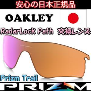 日本正規品 オークリー(OAKLEY)レーダー ロック パス プリズム ロード 交換 レンズ RADAR LOCK PATH 101-118-008 【交換レンズ】【レンズ単品】 prizm trail|yuuyuusports