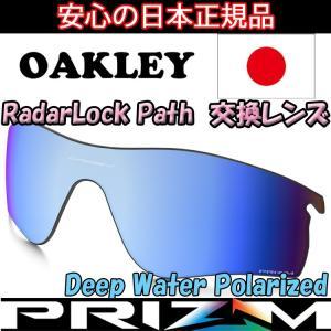 日本正規品 オークリー(OAKLEY)レーダー ロック パス プリズム ロード 交換 レンズ RADAR LOCK PATH 101-118-005 【交換レンズ】【レンズ単品】 Prizm Deep Wa|yuuyuusports