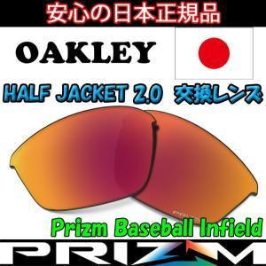 日本正規品 オークリー(OAKLEY)ハーフジャケット 2.0 プリズム ベースボール インフィールド 内野手 交換 レンズ HALF JACKET 2.0 101-109-002 【交換レン|yuuyuusports