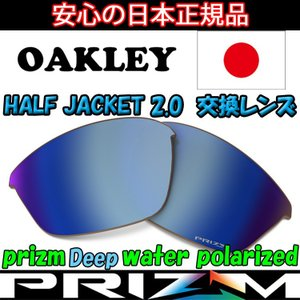 日本正規品 オークリー(OAKLEY)ハーフジャケット 2.0 プリズム ウォーター 交換 レンズ HALF JACKET 2.0 101-109-005 【交換レンズ】【レンズ単品】 Prizm|yuuyuusports