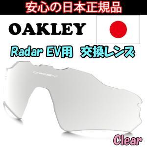 日本正規品 オークリー(OAKLEY)レーダー EV 交換 レンズ Radar EV 101-488-006 【交換レンズ】【レンズ単品】 クリア Clear|yuuyuusports