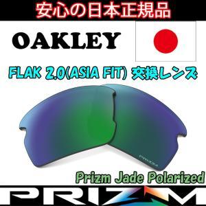 オークリー(OAKLEY)フラック 2.0 (アジアフィット) 交換 レンズ FLAK 2.0 Asia Fit 102-751-008 Prizm Jade Polarized 【交換レンズ】【レンズ単品】【プリ|yuuyuusports