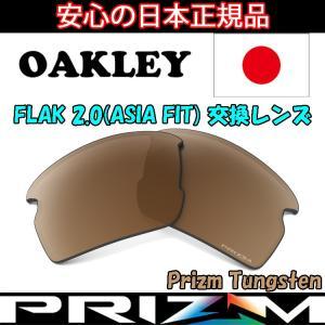 オークリー(OAKLEY)フラック 2.0 (アジアフィット) 交換 レンズ FLAK 2.0 Asia Fit 102-751-009 Prizm Tungsten 【交換レンズ】【レンズ単品】【プリズム】|yuuyuusports