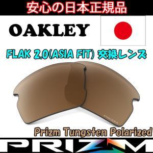 オークリー(OAKLEY)フラック 2.0 (アジアフィット) 交換 レンズ FLAK 2.0 Asia Fit 102-751-010 Prizm Tungsten Polarized 【交換レンズ】【レンズ単品】【|yuuyuusports