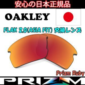 オークリー(OAKLEY)フラック 2.0 (アジアフィット) 交換 レンズ FLAK 2.0 Asia Fit 102-751-011 Prizm Ruby 【交換レンズ】【レンズ単品】【プリズム】|yuuyuusports
