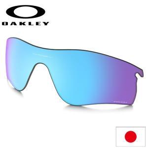 日本正規品 オークリー(OAKLEY)レーダー ロック パス 交換 レンズ RADAR LOCK PATH 専用 交換レンズ 101-118-014  【レンズ単品】 【偏光レンズ】 Prizm Sapph|yuuyuusports