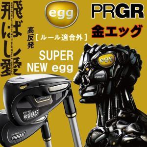 日本正規品 2015年 プロギア ニュー スーパー エッグ アイアン 6本セット (5-PW) オリジナルカーボンシャフト(PRGR) (高反発) (ルール適合外)  (SUPER egg)|yuuyuusports