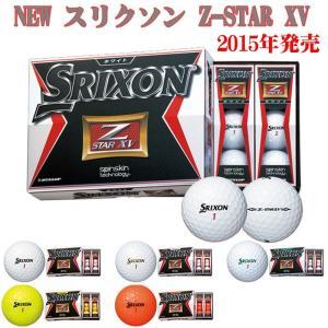日本正規品 2015年 スリクソン ボール NEW Z-STAR XV  1ダース(12球)(SRIXON) (ダンロップ)