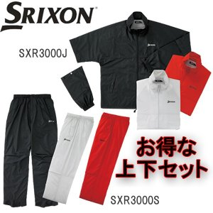 日本正規品 ダンロップ スリクソン レインウェア 上下セット SXR3000J SXR3000S (SRIXON)|yuuyuusports