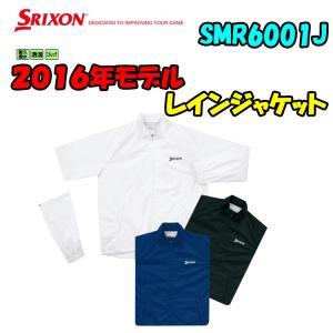【2016年モデル】 ダンロップ スリクソン レインウェア ジャケット SMR6001J【耐水圧10,000mm】【ホワイト ネイビー ブラック】|yuuyuusports