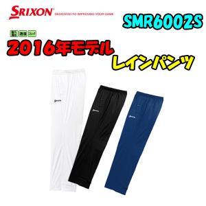 【2016年モデル】 ダンロップ スリクソン レインウェア パンツ SMR6002S【耐水圧10,000mm】【ホワイト ネイビー ブラック】|yuuyuusports