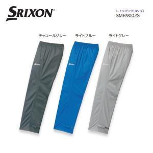 ダンロップ スリクソン レインウェア パンツ SMR9002S DUNLOP SRIXON 【耐水圧...