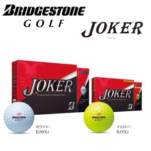 在庫限り 日本正規品 ブリヂストン ゴルフ ジョーカー ゴルフボール 1ダース(12球入)【2015年モデル】【BRIDGESTONE GOLF】【JOKER】|yuuyuusports