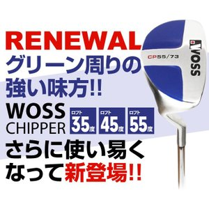 【チッパー】ウォズ(Woss) チッパー ウェッジ メンズ レディース/ゴルフ クラブ 男女兼用 ロフト角 35度 45度 55度|yuuyuusports