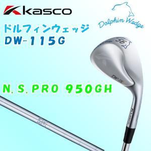 日本正規品 キャスコ ドルフィン ウエッジ DW-115G NSPRO950GH スチールシャフト ...