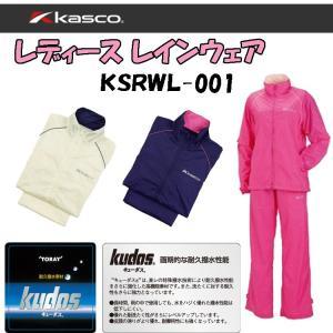 キャスコ レディース レインウェア 上下セット KSRWL-001 撥水ウェア 【レディス】 【キューダス】 【東レ】【KSRWL001】|yuuyuusports