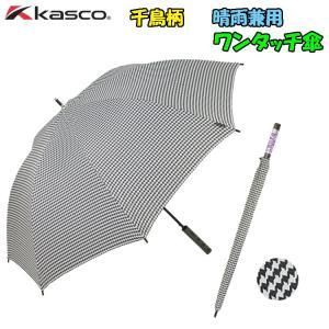 キャスコ Kasco 千鳥 晴雨兼用 ワンタッチ傘 SBU-022 ゴルフ用品 雨傘 日傘|yuuyuusports