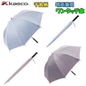 キャスコ Kasco 千鳥 晴雨兼用 ワンタッチ傘 SBU-027 ゴルフ用品 雨傘 日傘|yuuyuusports