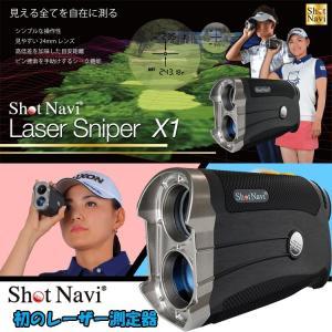 即納 ショットナビ ゴルフ Laser Sniper X1 レーザー距離計測器 SHOT NAVI 【ショットナビ】ゴルフレーザー|yuuyuusports