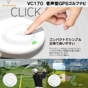 ボイスキャディ VC170 音声型 GPSゴルフナビ Voice Caddie VC 170 【ゴルフナビ】【ゴルフ用品】|yuuyuusports