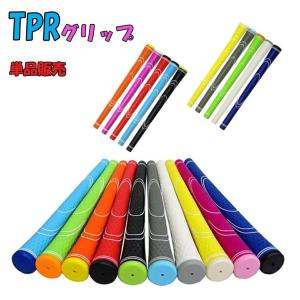 TPRグリップ ゴルフ グリップ 選べる 10色カラーバリエーション 新感覚 新素材グリップ