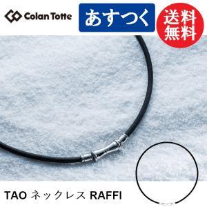 コラントッテ TAO ネックレス RAFFI ラッフィー|yuuyuusports
