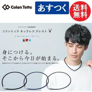 コラントッテ  クレスト R  クレストR クレスト アール Colantotte ネックレス【colantotte】【磁気】【アクセサリ】